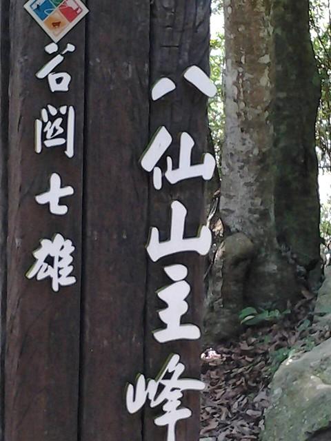 16456八仙山