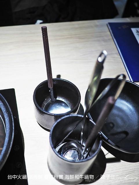 台中火鍋 活海鮮 春花秋實 海鮮和牛鍋物 47