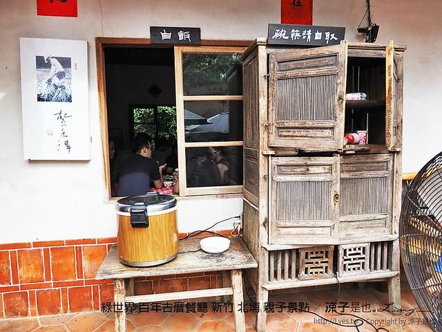 綠世界 百年古厝餐廳 新竹 北埔 親子景點 7
