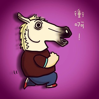 Hey,hey,hey.... I try to effect this photo to be #weird but not #scary. #horse head in #Japanese #scarymovie is famous... #drawing #左手畫畫 #evrenWu #lens