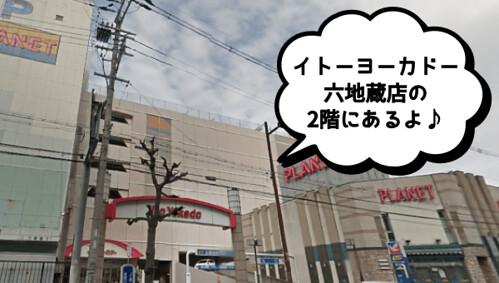 musee03-itoyokadorokujizou