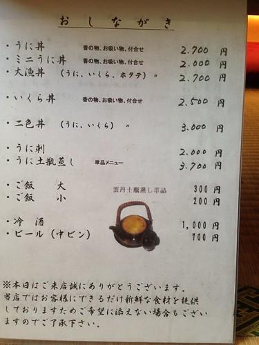 rishiri-island-tairyo-tei-menu