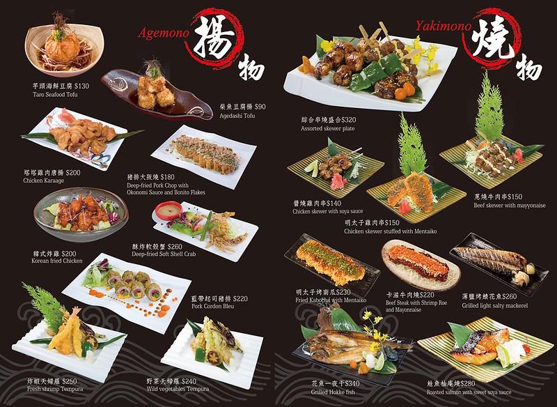 11 匠太郎 menu