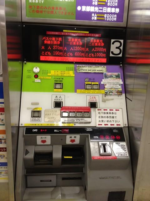 五条站 閘門外的售卡機