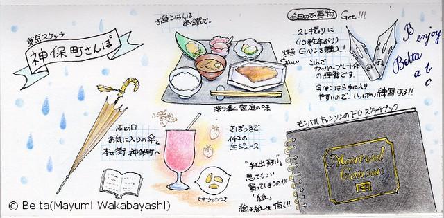 2015_07_16_jinboucho_01_s