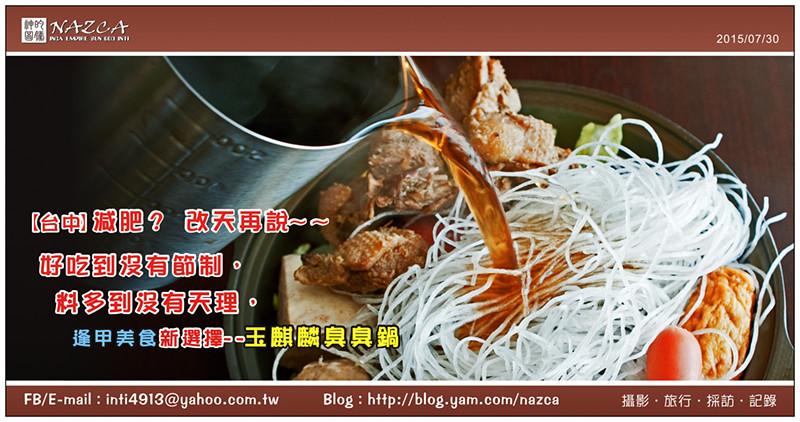 20150727_玉麒麟臭臭鍋.