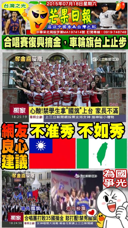 150718芒果日報--台灣之光--合唱賽復興摘金,車輪旗台上止步