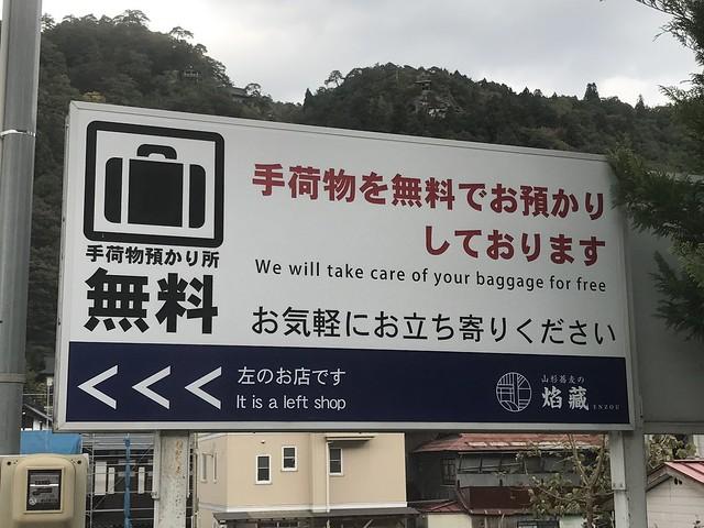 201610 山寺