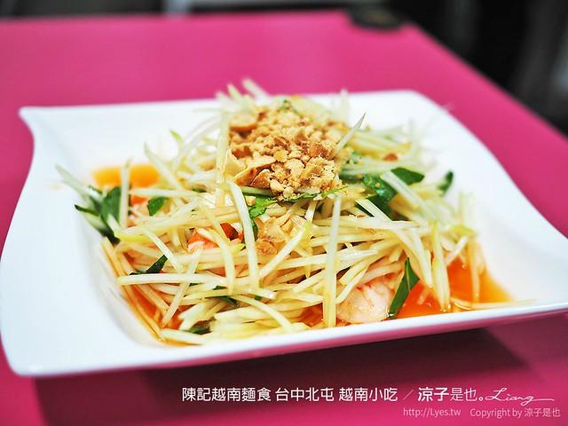 陳記越南麵食 台中北屯 越南小吃 5