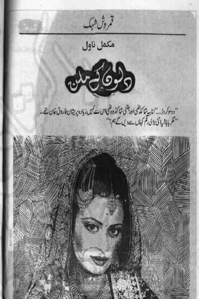 Dilon Ke Milan is a very well written complex script novel which depicts normal emotions and behaviour of human like love hate greed power and fear, writen by Qamrosh Ashok , Qamrosh Ashok is a very famous and popular specialy among female readers