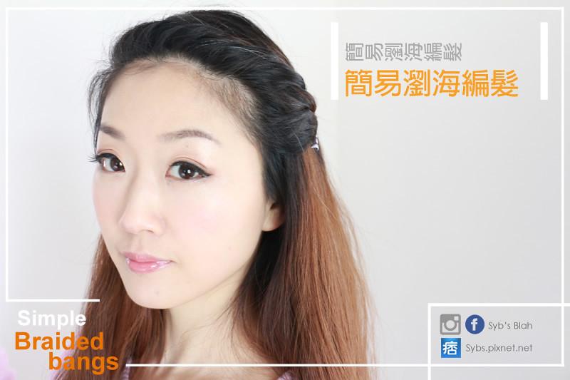 編髮,教學,影片,瀏海,簡單編髮,簡易編髮,Tutorial,braided hair,braided bangs