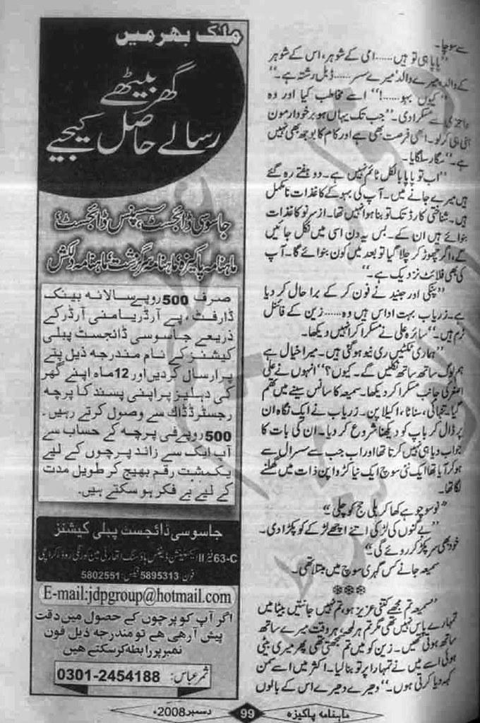 Khizar e Hayat Complete By Alia Hira