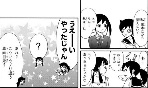 Watamote_chapter_110_02