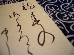 greeting / 年賀状