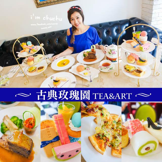 古典玫瑰園全新菜單:高CP值午餐/下午茶 當貴婦不用花大錢