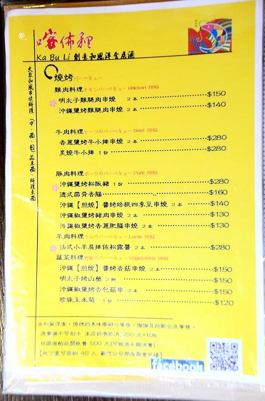 喀佈狸串燒日式料理 (24)