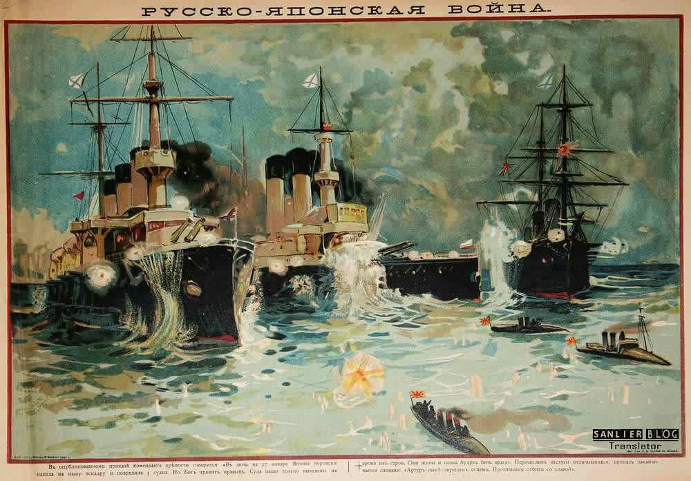 俄日战争宣传画14