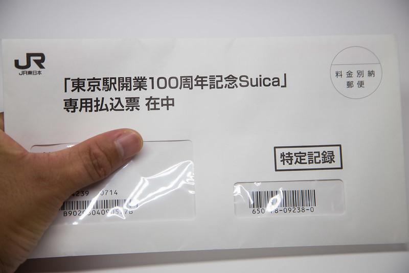 suica_tokyo-3