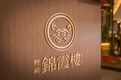 阿霞飯店原來台南夢時代也有!錦霞樓停車方便用餐環境超優~ (1)