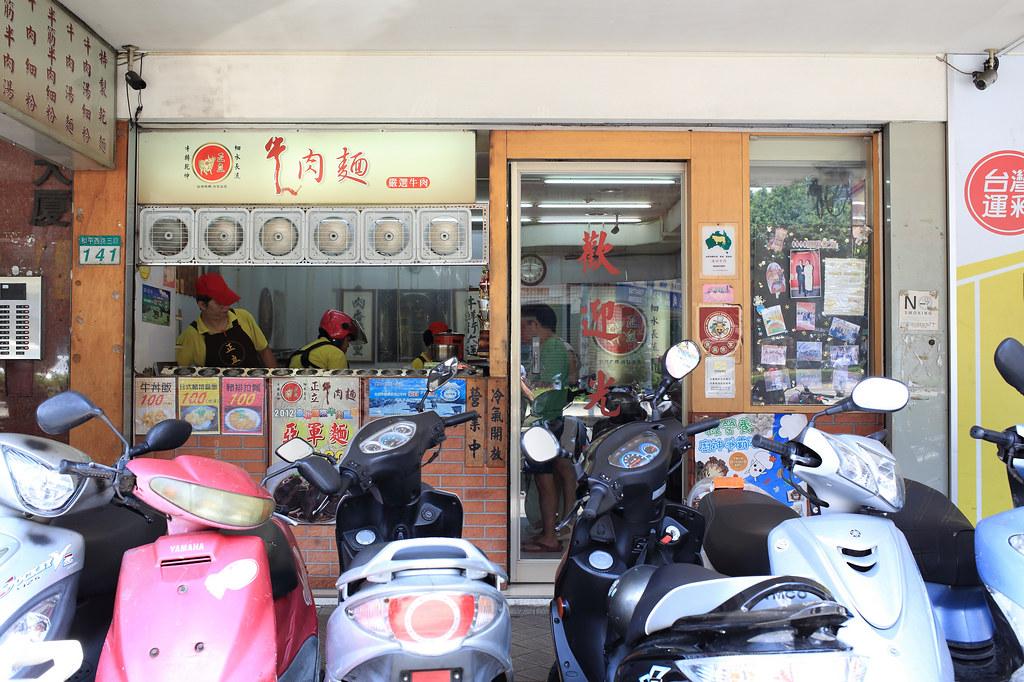 20150724萬華-正立牛肉麵 (2)