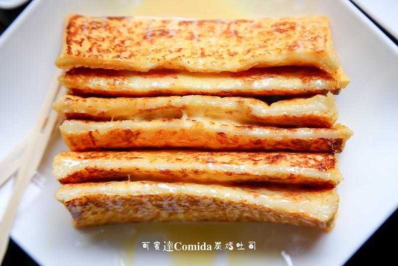 可蜜達Comida炭烤吐司