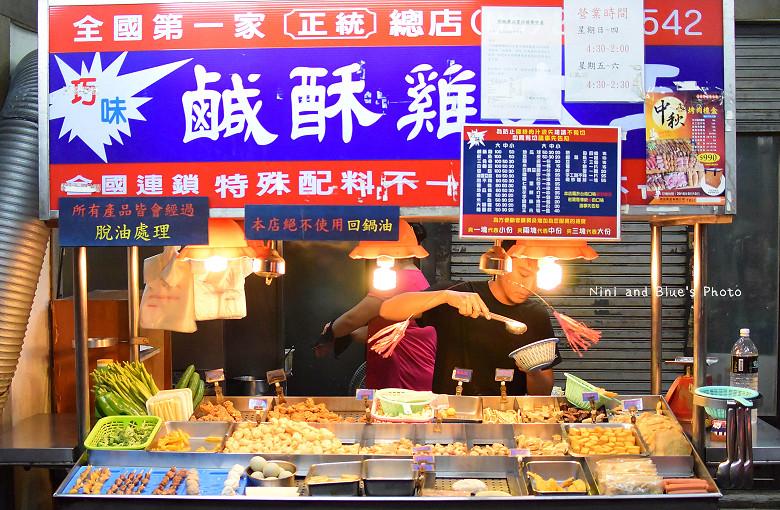 漢口路炸物巧味鹹酥雞大王01