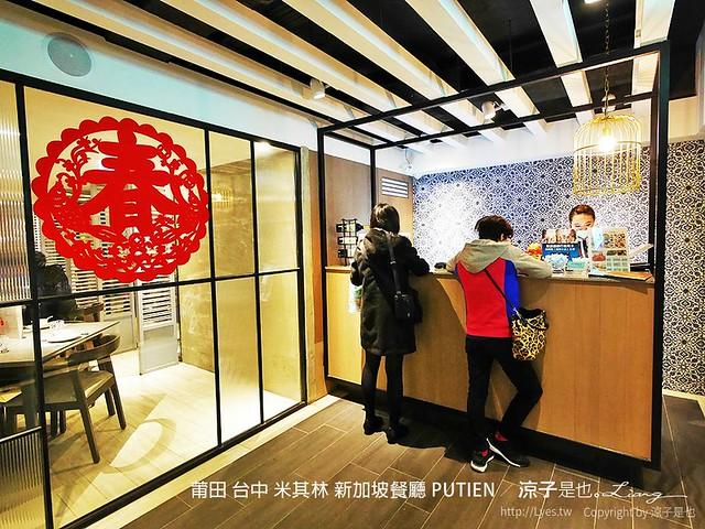 莆田 台中 米其林 新加坡餐廳 PUTIEN 6