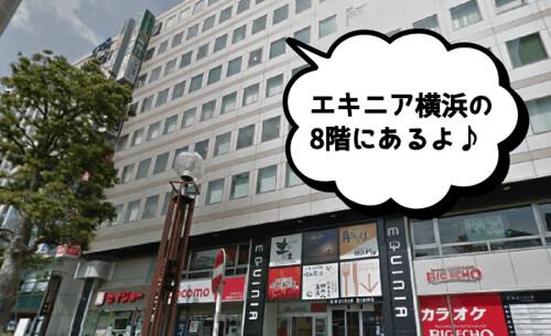 musee10-glunyokohamanishiguchi