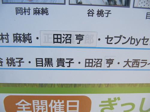 中山競馬場イベントでの正見真一郎が消された箇所
