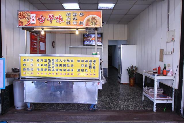 台中北平美食-古早味炒麵滷肉飯 (2)
