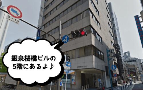 ミュゼ グラン西梅田店