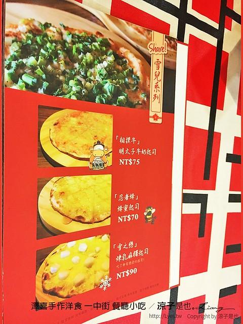 澤喜手作洋食 一中街 餐廳小吃 11