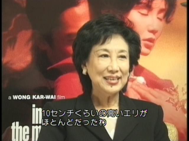 """ウォン・カーウァイ監督「花様年華」についてインタビューを受けるレベッカ・パン。 チャイナ・カラーの高さを語りました。 Rebecca Pan's Interviewing for Wong Kar-wai, """"In the mood for love""""."""