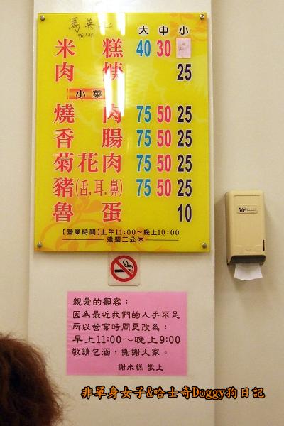 員林肉圓謝米糕竹廣香土豆糖湖口服務區10