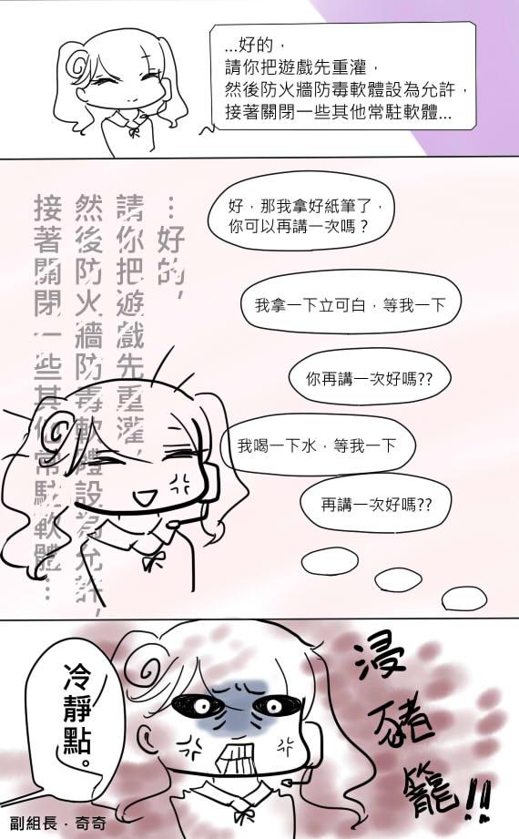 浸豬籠-2