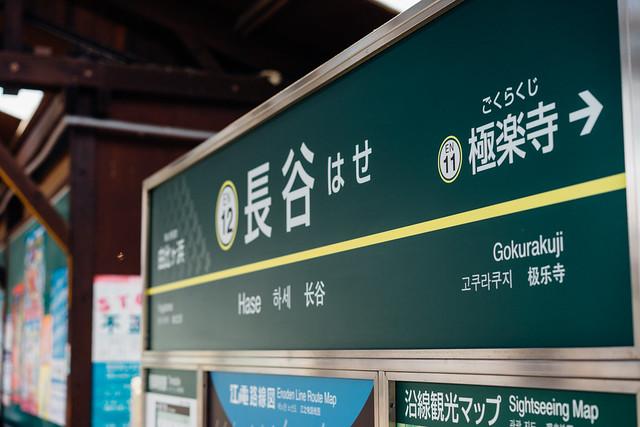 Enoshima_151