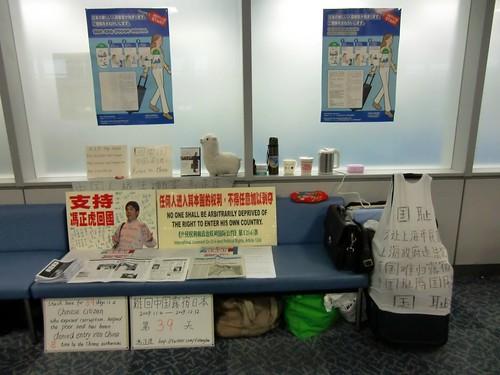 成田机场日记-40-20091212