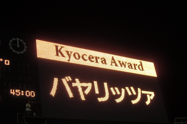 2015/08 J2第27節 京都vs札幌 #09