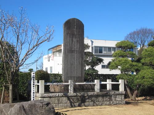 中山競馬場の石碑