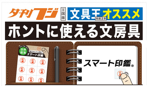 夕刊フジ隔週連載「ホントに使える文房具」7月13日(月) 発売です!