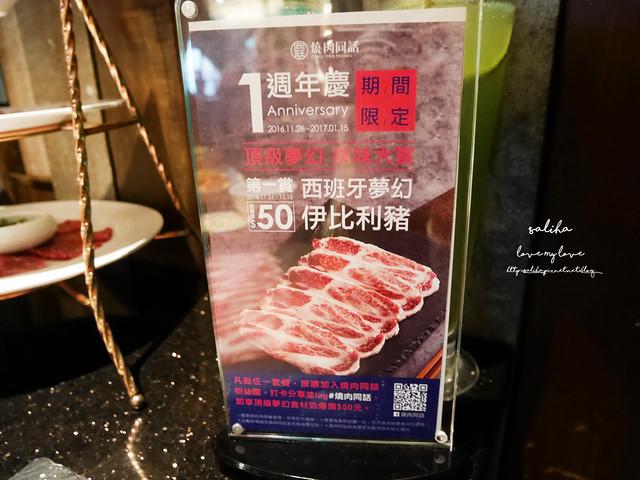 新店大坪林站美食餐廳推薦優質烤肉燒肉同話 (27)
