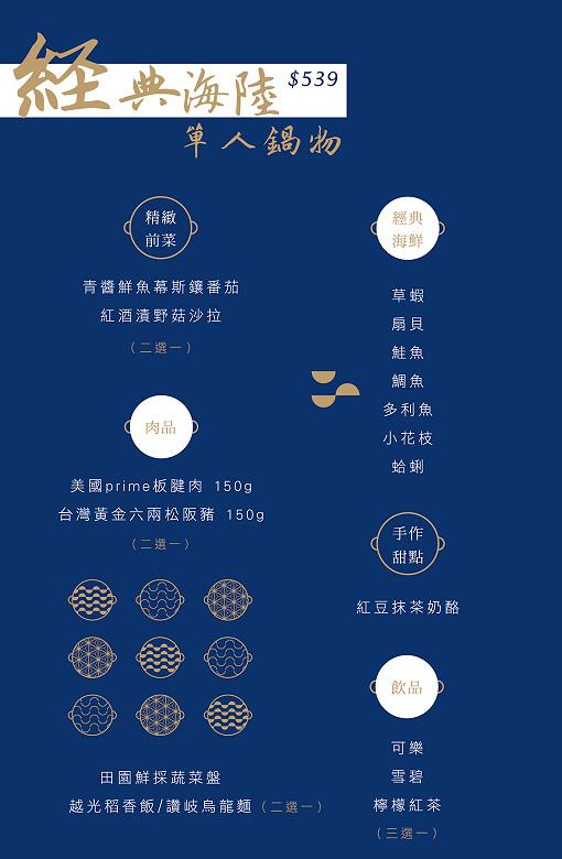 春花秋實鍋物菜單menu價位12
