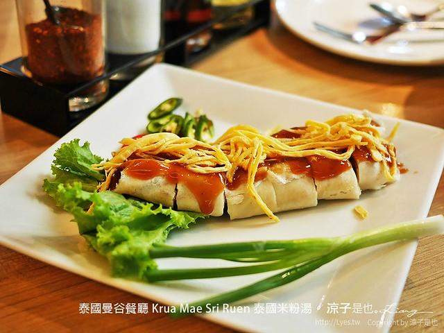 泰國曼谷餐廳 Krua Mae Sri Ruen 泰國米粉湯 32