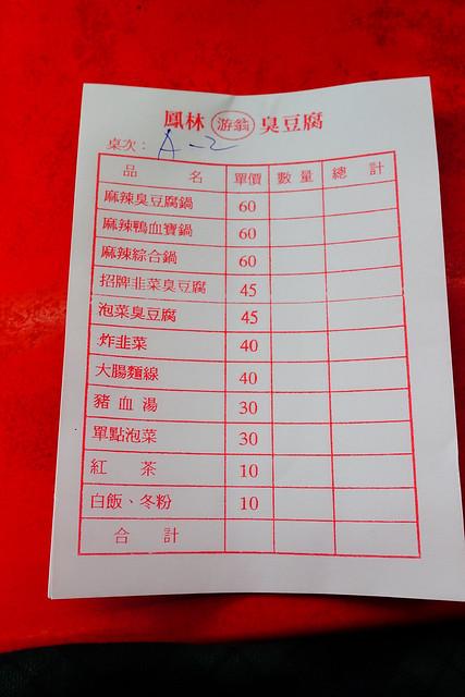 鳳林游翁記韭菜臭豆腐的菜單 (Photo by LIlygloria)