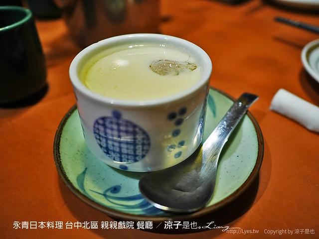 永青日本料理 台中北區 親親戲院 餐廳 3