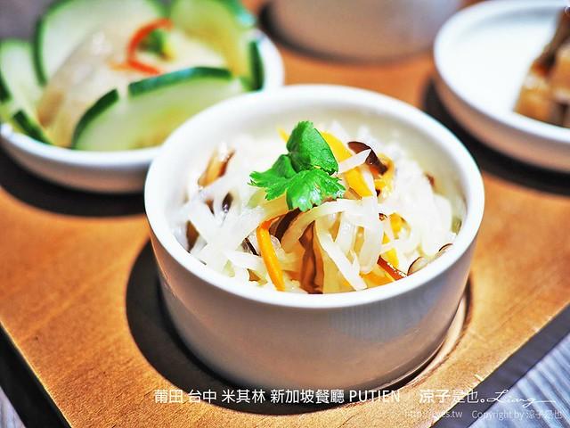 莆田 台中 米其林 新加坡餐廳 PUTIEN 15