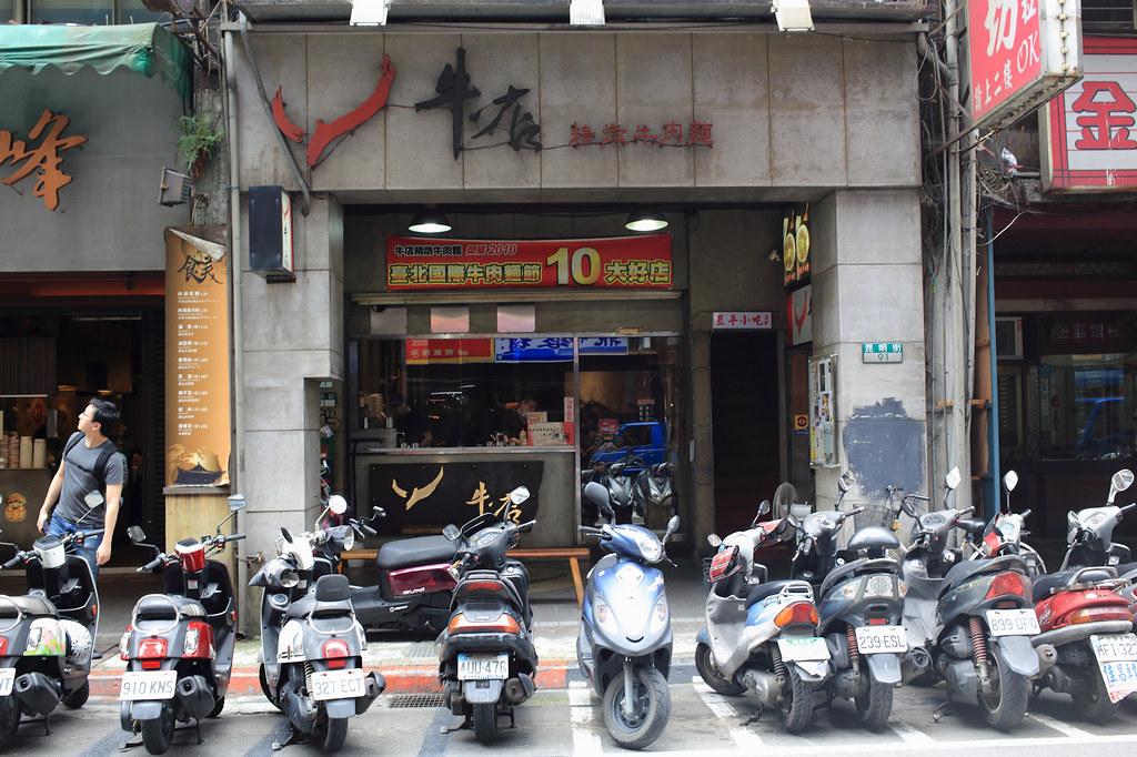 20150604-1萬華-牛店精燉牛肉麵 (1)