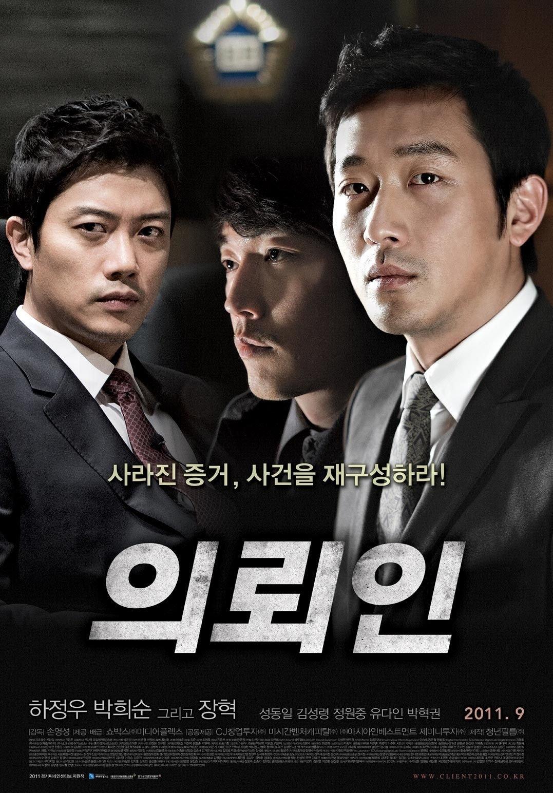 Thân Chủ - The Client (2011)