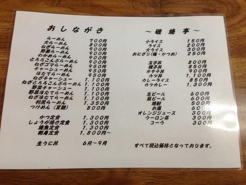 rishiri-island-isoyaki-tei-menu