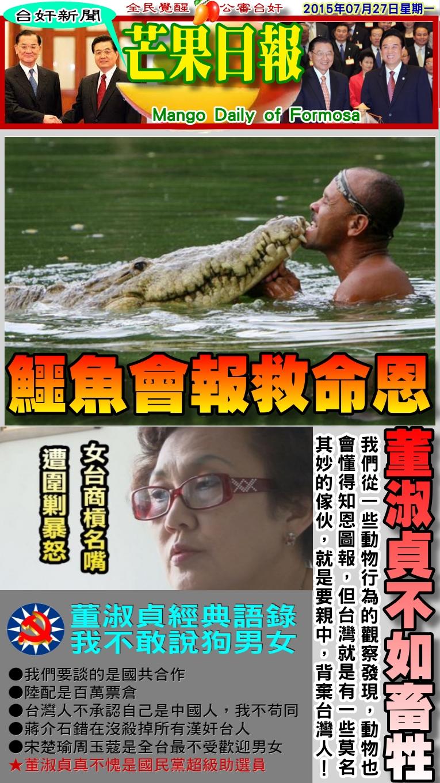 150727芒果日報-台奸新聞--鱷魚會報救命恩,董淑貞不如畜牲